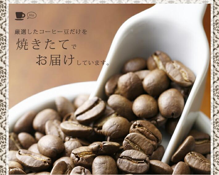 厳選したコーヒー豆だけを焼きたてでお届けしています。