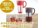 Getting out HARIO water coffee pot one piece of article