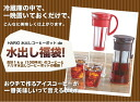 Getting out HARIO water coffee pot set 3