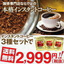 A surprising large special price! Instant coffee full house lucky bag
