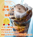 Dark drip bags bags iced coffee versions summer taste of coffee shop can do in 1 minute flavor