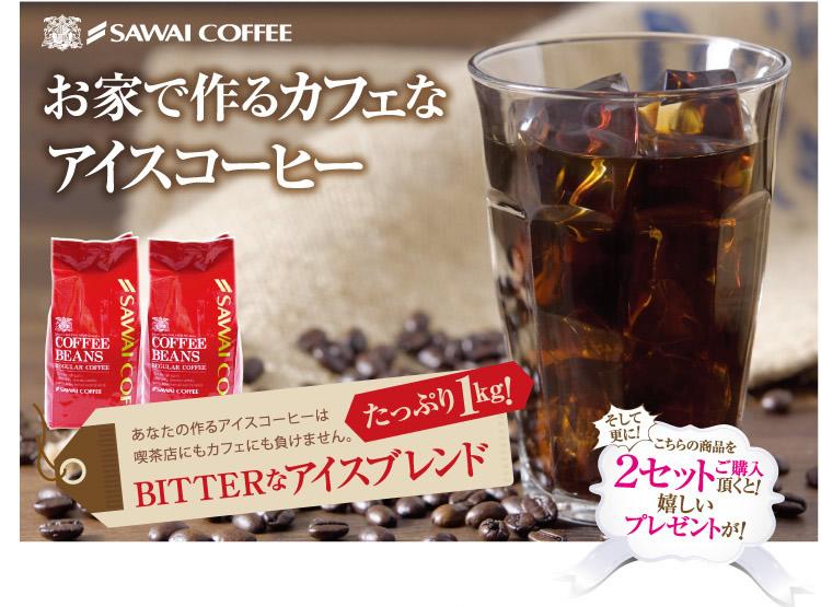 お家で作るカフェなアイスコーヒー