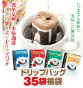 Try the drip bags of specialty coffee shop can do in one minute 35 Cup bags