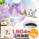 Sweets lucky bag of coffee and the white peach of the limited set ♪ Somers tile of July