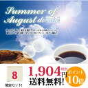 Sweets lucky bag of coffee and the full ripeness mango of the limited set ♪ Somers tile of August