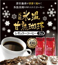The limited coffee ice temperature that only coffee beans original sweetness is fragrant sweet; 100 cups of blends push their way carefully; a lucky bag