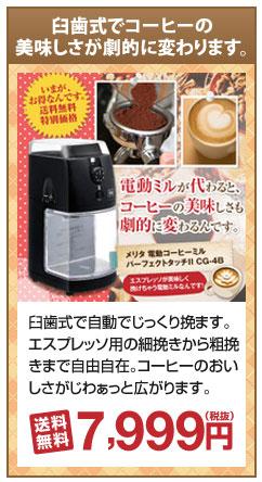 臼歯式でコーヒーの美味しさが劇的に変わります