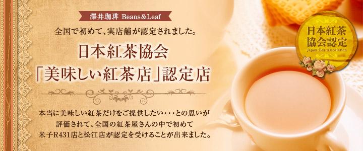 日本紅茶協会「美味しい紅茶店」認定店