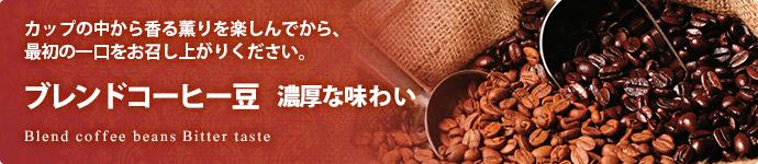 ブレンドコーヒー豆 濃厚な味わい