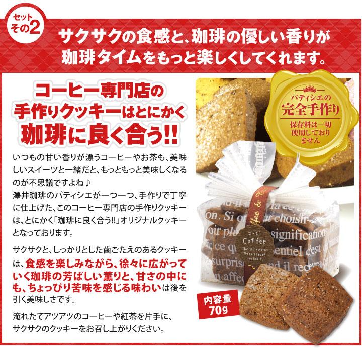 珈琲クッキー