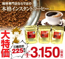 Special surprise! Instant coffee house bags