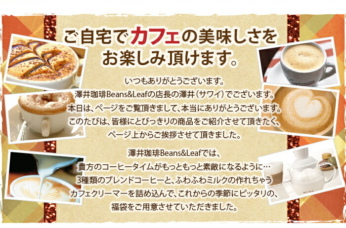 ご自宅でカフェの美味しさをお楽しみ頂けます。