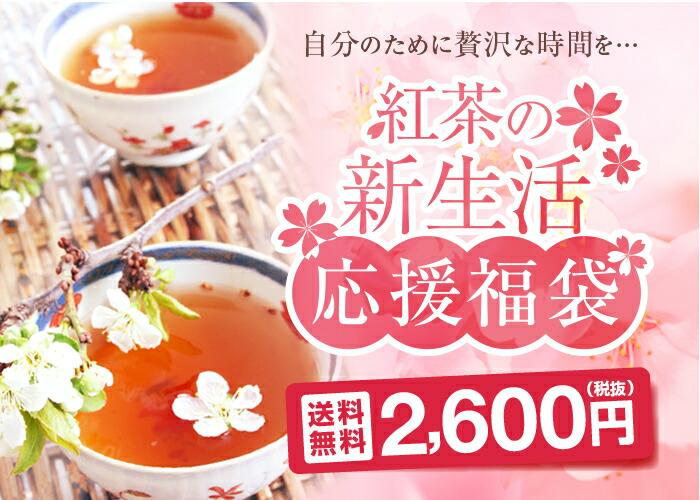 紅茶の新生活応援福袋
