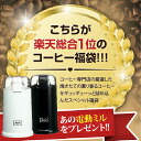 Points 10 times coffee shop's bags are world Melitta coffee grinder has entered into special bags and coffee beans