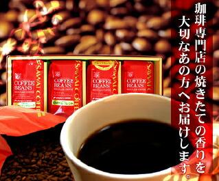 澤井珈琲レギュラーコーヒー200g×4袋ギフトセット
