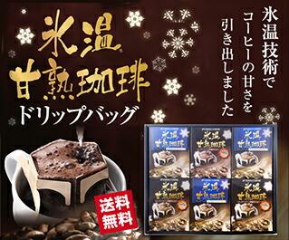 氷温甘熟珈琲ドリップバッグ6箱化粧箱ギフトセット