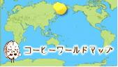 コーヒーワールドマップ