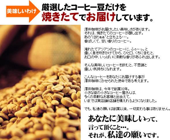 厳選したコーヒー豆を焼きたてでお届けしています