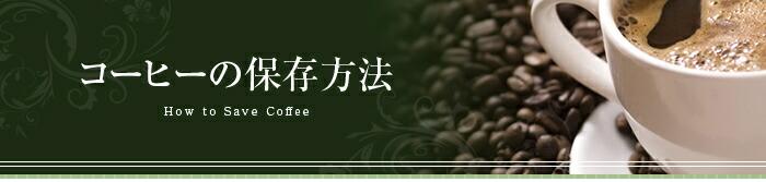 コーヒーの保存方法