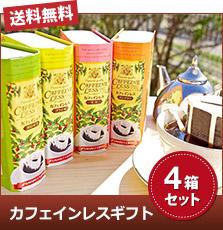 カフェインレス4箱ギフト