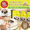 The deliciousness of sawai coffee baked コロンビアド lip bag economy ( decaffeinated ) ノンカフェインド lip bag 50 Cup was cut only caffeine as