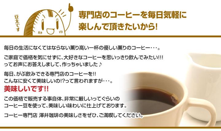 専門店のコーヒーを毎日気軽に愉しんでいただきたいから!
