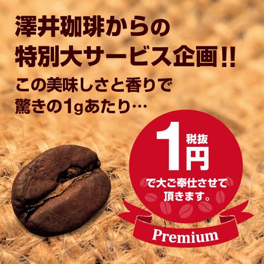 コーヒー部門ダブルMVP受賞記念専門店の激安1円コーヒー