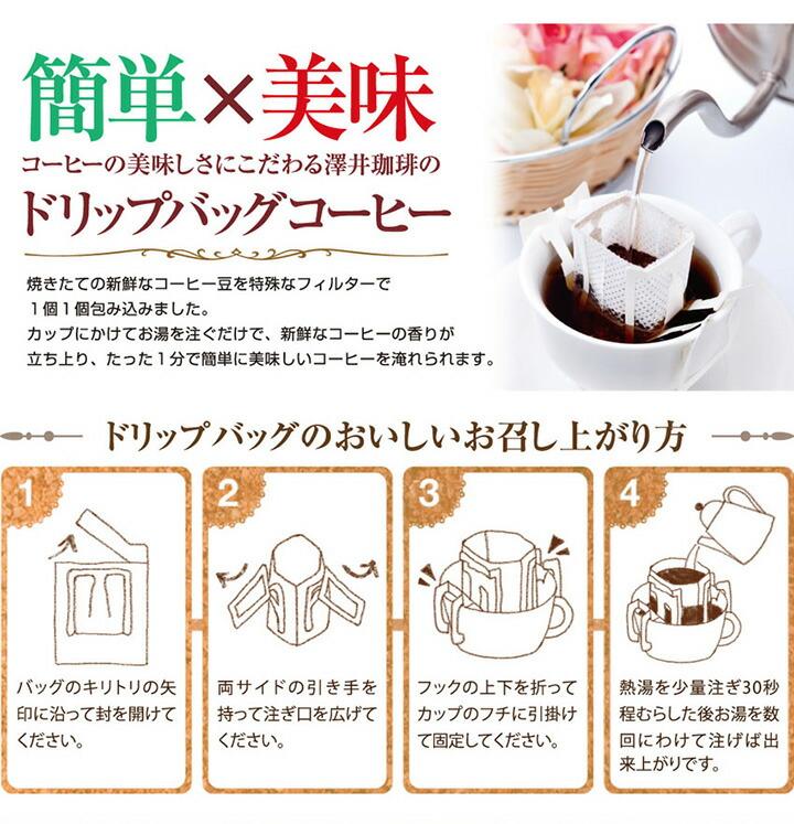 簡単×美味 ドリップバッグコーヒー