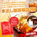 [Of emotion price the hario brewed coffee pot here is recommended.  Coffee shop brewed coffee Pack