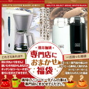 Points 10 times set anyway and get more delicious coffee shop coffee makers and electric mill filled with special bamboo bags (special set) coffee beans and coffee beans and coffee coffee and up to 1000 yen OFF Coupon issued in