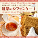 Entirely hand-made tea chiffon cake large