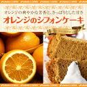 Entirely hand-made cakes oranges von Univ.