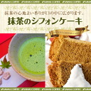 Entirely hand-made green tea chiffon cake large