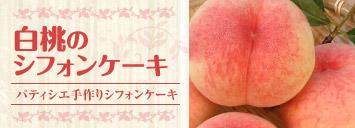 白桃のシフォン