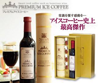 プレミアムアイスコーヒーギフト