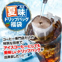 Specializing in all points 10 times 1 minute iced coffee drip bag bags (concentrated flavor / thick / ice / deep roasting / summer taste / drip) up to 1000 yen coupon shopping Marathon