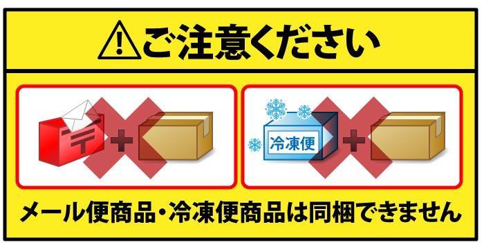 メール便・冷凍便は同梱できません