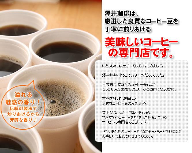 澤井珈琲は美味しいコーヒーの専門店です。