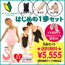 ★ 5555 Yen / practice + ballet shoes + tights 3-piece set includes everything on this page! Ballet first step set ♪ [Ballet 55 (go-go) set' Ballet Ballet equipment
