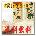 Hashiwokakero from Amami-Oshima Island firewood and vinegar 300 ml [limited time] try price ( hashiwokakero Maki and vinegar ) 10P01Jun14