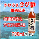 700 ml of かけろまきび vinegar (加計呂麻酢 )★ no addition nature brewing vinegar 10P05July14)