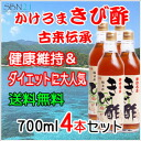 Hashiwokakero sugarcane vinegar 33% off well (kakeromajima) millet vinegar 700 ml 4 book set 10P28oct13