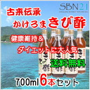 Sugarcane vinegar hashiwokakero. sugarcane vinegar 700 ml set ( hashiwokakero Maki and vinegar ) 10P28oct13