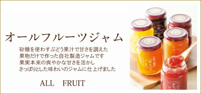 オールフルーツ