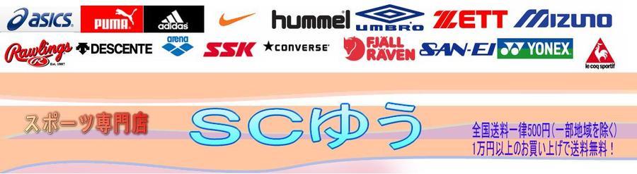 SCゆう:フットサル商品をいち早く提供出来るよう心がけていきます。
