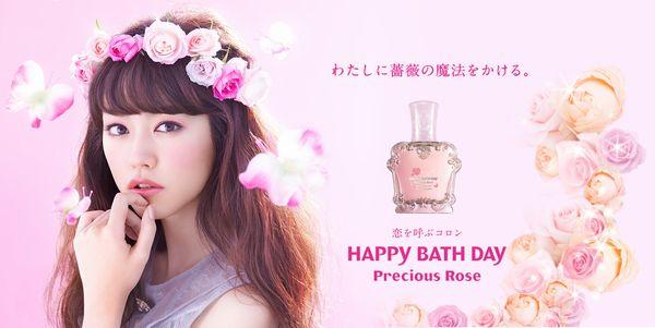 HAPPY BATH DAY (�ϥåԡ��Х��ǥ�)