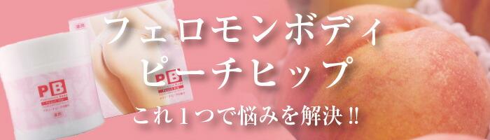 女性用 モテ フェロモンボディ ピーチヒップ プラセス製薬 ボディスクラブ フェロモン香水
