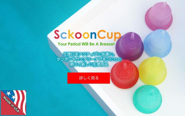 SckoonCup - Your Period Will Be A Breeze! 生理日をアクティブに快適に。 タンポンやサニタリーナプキンにつぐ 第3の新しい生理用品