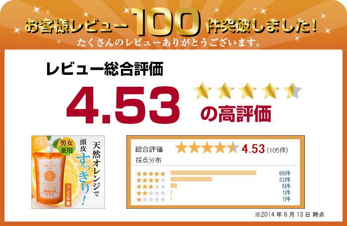 オレンジシャンプー詰替用レビュー100件突破