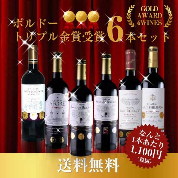 ボルドー トリプル金賞受賞 6本セット